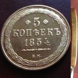 (317) 5 копеек 1854 г. В.М. Николай І Царская Россия (копия), фото №2