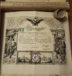 Диплом 1893 год