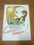 """Космос. Ленин. Чертенков """"Слава Октябрю!"""" 1962, фото №2"""