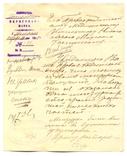 Уведомление  инспектору Николаевскрго Морского Госпиталя, фото №2