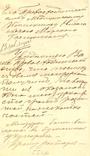 Уведомление  инспектору Николаевскрго Морского Госпиталя, фото №5