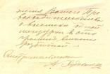 Уведомление  инспектору Николаевскрго Морского Госпиталя, фото №7