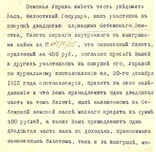 Уведомление МВД г, Себиж Витебская губерня 1913  Я, фото №5