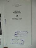 Архип Тесленко оповідання 1985р. (Бібліотека Української класики), фото №3