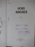 """Осип Маковей """"Твори"""" 1983р. photo 2"""