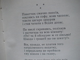 """Осип Маковей """"Твори"""" 1983р. photo 3"""