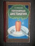 Популярная диетология.1989 год., фото №2