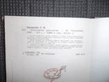 Популярная диетология.1989 год., фото №10