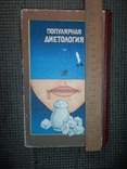 Популярная диетология.1989 год., фото №11