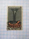 Марка 1 литас  Литуаника 1934, фото №4
