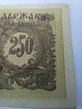 250 карбованців 1918 серія АА Українська держава photo 3