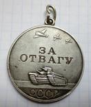 """Медаль """" За Отвагу"""" под квадро №79683 (не выкуп)"""