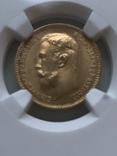 5 рублей 1910 года в мс -66 R