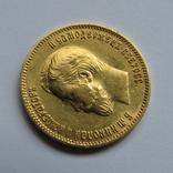 10 рублей 1910 г. Николай II (R) photo 6