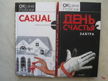 "Оксана Робски ""День счастья завтра""+""Casual"",две книги, фото №2"