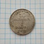 30 копеек- 2 злотых 1837 г. (м.w.) photo 1