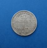 30 копеек- 2 злотых 1837 г. (м.w.) photo 3