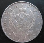 1 Рубль 1818г. ПС photo 2
