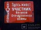 Эмалированная табличка Ветеран Великой Отечественной Войны