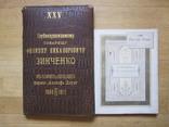 Папка с документом + Каталог типографии А. Дарре в Харькове., фото №2