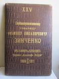 Папка с документом + Каталог типографии А. Дарре в Харькове., фото №3