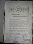 Папка с документом + Каталог типографии А. Дарре в Харькове., фото №4