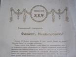 Папка с документом + Каталог типографии А. Дарре в Харькове., фото №5