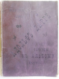 Папка с документом + Каталог типографии А. Дарре в Харькове., фото №10