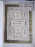 Папка с документом + Каталог типографии А. Дарре в Харькове., фото №11