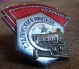 Ударнику сталинского призыва 2шт photo 3