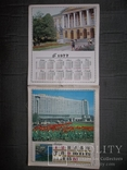 Календарь Родина.1977 год., фото №4