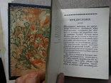 Малороссийские песни .Максимович. 1827.Репринт. photo 8