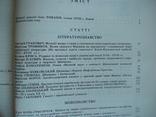 Записки НТШ у Львові філологічна секція том ССХХІ, фото №6