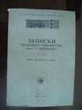 Записки НТШ у Львові філологічна секція том ССХХІ, фото №9
