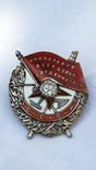 Орден Боевого Красного Знамени Винт 74765 photo 1