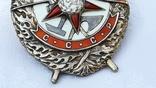 Орден Боевого Красного Знамени Винт 74765 photo 4
