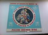 России Звонкие Края 1983, фото №2