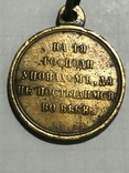 "Медаль ""За Крымскую войну"" Бронза 1853-1856, фото 10"