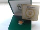 Монета 2 гривны, 2003г., Саламандра, золото, с сертификатом photo 1