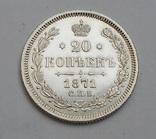 20 копеек 1871 UNC photo 1
