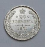 20 копеек 1871 UNC photo 3