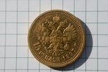 15 рублей 1897г А.Г.