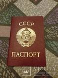 Чистый новый бланк паспорта СССР 1975 года (укр) photo 1
