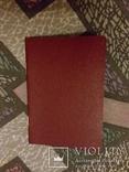 Чистый новый бланк паспорта СССР 1975 года (укр) photo 3
