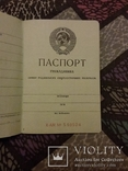 Чистый новый бланк паспорта СССР 1975 года (укр) photo 5