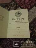 Чистый новый бланк паспорта СССР 1975 года (укр) photo 6