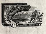 """Костянтин Козловський графіка, """" Exl, М. Сарьяна"""", 1963г. photo 1"""