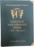 НБУ 1992-1996 альбом: Коллекционный набор карбованцев Украины Нацбанк купоны до 1 000 000 photo 1