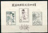 Китай. 1958. 700-летие работ Куан-Хан-цзин photo 1