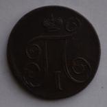 Копейка 1798, ЕМ photo 2